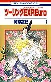 ツーリングEXP. Euro 1 (花とゆめコミックス)