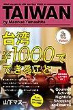 台湾¥1000でできること (―)
