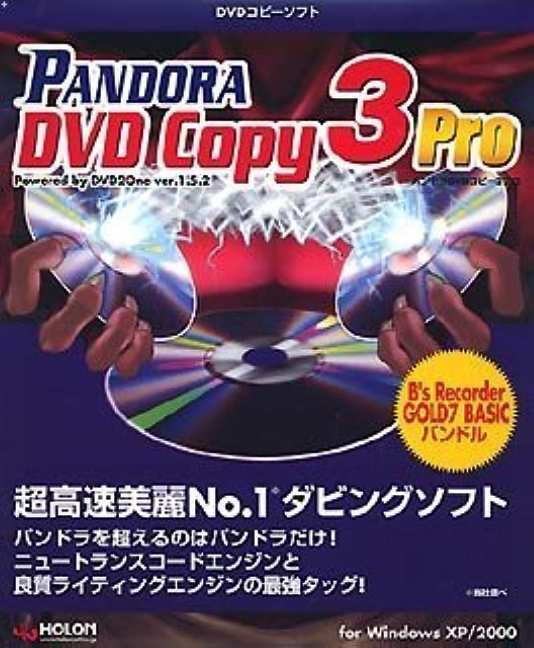 スカーフ不一致極めて重要なPandora DVD Copy 3 Pro