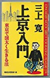 上京入門―東京で図太く生きる法 (ムックセレクト)