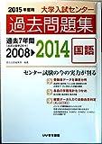 2015年度用 大学入試センター 過去問題集 国語 過去7年間【2008⇒2014】