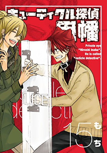 キューティクル探偵因幡(15) (Gファンタジーコミックス)の詳細を見る