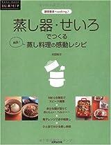 蒸し器・せいろでつくる蒸し料理の感動レシピ (暮らしのアイデアシリーズ)