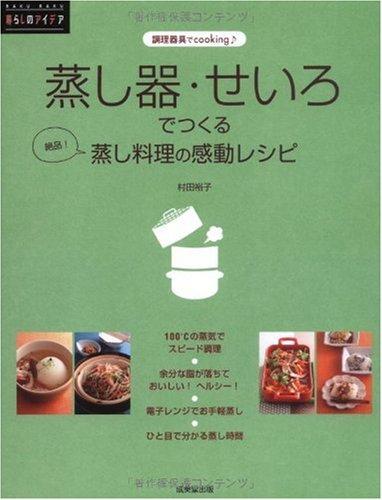 蒸し器・せいろでつくる蒸し料理の感動レシピ (暮らしのアイデアシリーズ)の詳細を見る