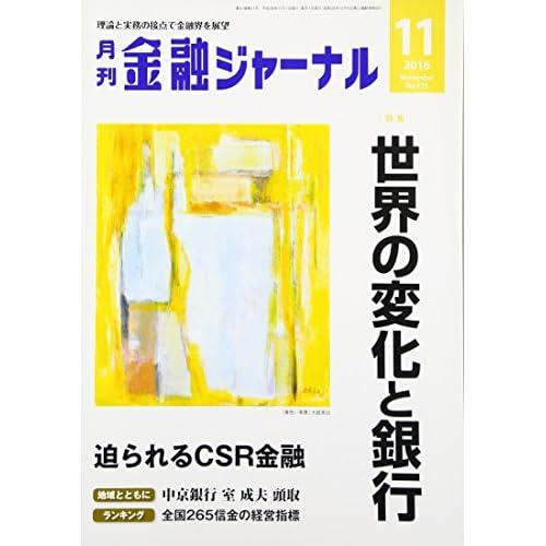 金融ジャーナル 2016年 11 月号 [雑誌]