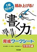 1回10分で積み上げる!  「書く力」育成ワークシート 中学校編