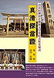 真清探當證 真清田神社と継体天皇を結ぶ歴史秘話 (人の森の本)