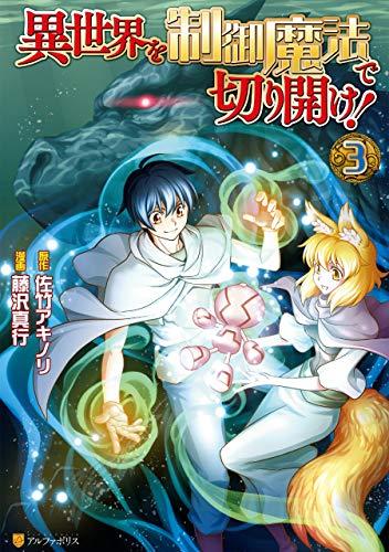 異世界を制御魔法で切り開け!3 (アルファポリスCOMICS)
