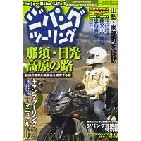 ジパングツーリング 2008年 06月号 [雑誌]