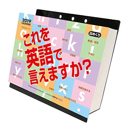 トライエックス これを英語で言えますか? 2019年 カレンダー CL-575 卓上 13×14cm 英語