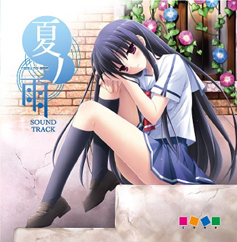 夏ノ雨  SOUND TRACK CD