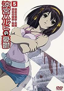涼宮ハルヒの憂鬱 5 通常版 [DVD]