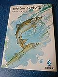 鮭サラーその生と死 (1981年) (至誠堂選書〈5〉)