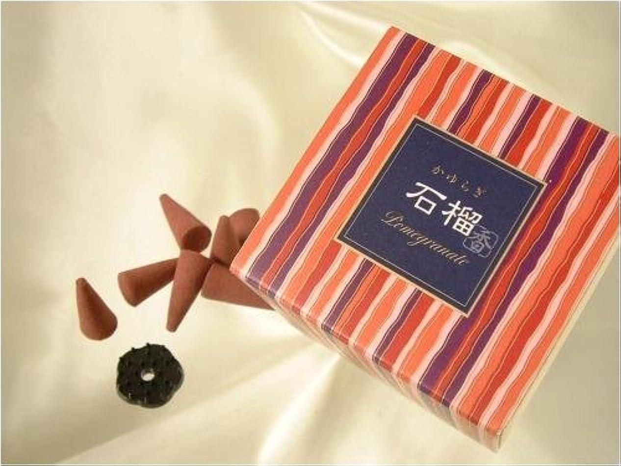 いいね逆さまに体現する日本香堂 かゆらぎ 石榴(ざくろ) コーン型