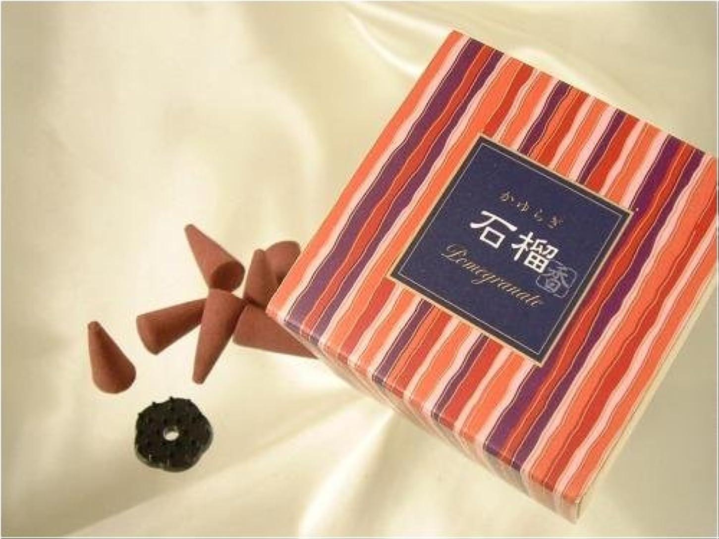 未払い時間厳守株式日本香堂 かゆらぎ 石榴(ざくろ) コーン型