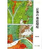 京都の地震環境