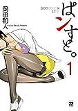ぱンすと。 1 (ヤングチャンピオン・コミックス)