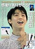 フィギュアスケート日本男子応援ブック2 感動をありがとう! (DIA COLLECTION)