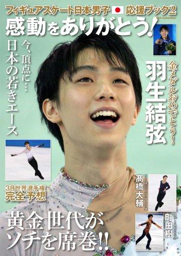 フィギュアスケート日本男子応援ブック2 感動をありがとう! (DIA COLLECTION)の詳細を見る