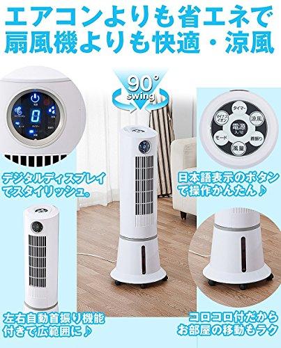 リモコン付 タワー型スリム冷風扇 「ウォータークールファン」 ...