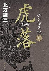 チンギス紀 七 虎落 (集英社文芸単行本)