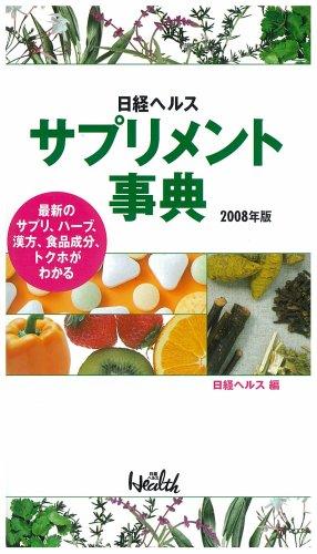日経ヘルス サプリメント事典 2008年版