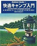 快適キャンプ入門―必要装備&キャンプの知恵と技術を凝縮! (Outdoor Books)