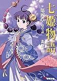 七姫物語 第四章 夏草話 (電撃文庫)
