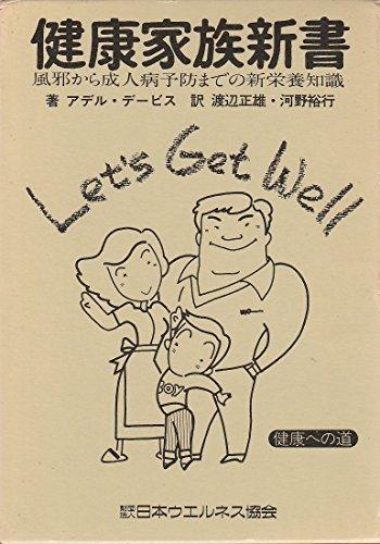 健康家族新書 (1984年)