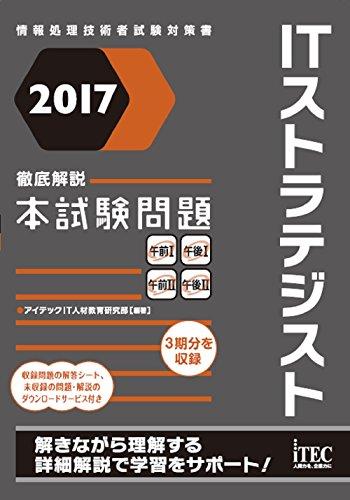2017 徹底解説 ITストラテジスト本試験問題 (本試験問題シリーズ)