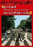 ROCK JET (ロックジェット) VOL.78 (シンコー・ミュージックMOOK)