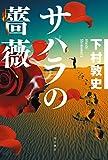 サハラの薔薇 (角川書店単行本)