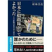 日本に自衛隊がいてよかった 自衛隊の東日本大震災 (産経NF文庫)