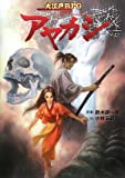 大江戸RPG アヤカシ (ログインテーブルトークRPGシリーズ)