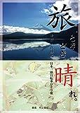 旅、ときどき晴れ。中部・北陸編: 日本一周自転車ひとり旅