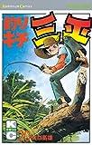 釣りキチ三平(20): 20
