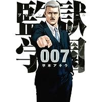 監獄学園(7) (ヤンマガKCスペシャル)
