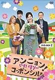 アンニョン!コ・ボンシルさん DVD-BOX 2[DVD]