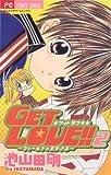 GET LOVE!!(2) (フラワーコミックス)