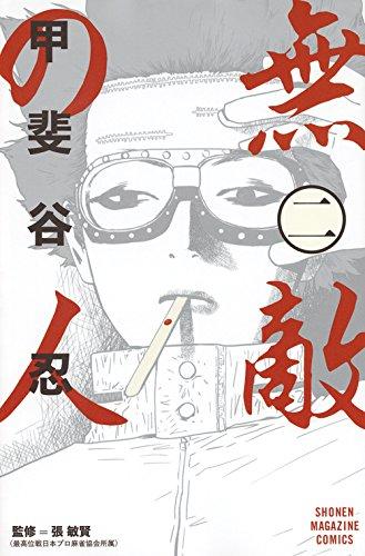 無敵の人(2) (講談社コミックス)の詳細を見る
