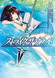 ストライク・ザ・ブラッド 8 (電撃コミックス)