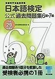 日本語検定公式過去問題集 6級・7級〈平成29年度版〉