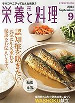 栄養と料理 2014年 09月号 [雑誌]