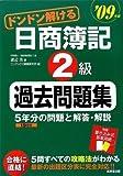 ドンドン解ける日商簿記2級過去問題集〈'09年版〉