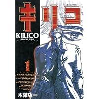 キリコ(1) (モーニングコミックス)