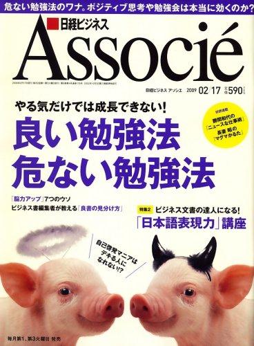 日経ビジネス Associe (アソシエ) 2009年 2/17号 [雑誌]の詳細を見る