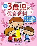 3歳児の保育資料・12か月のあそび百科 (増補・改訂版・年齢別保育資料)