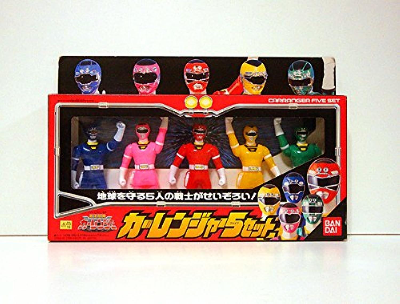 カーレンジャー5セット 【フィギュア】【バンダイ】