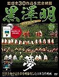 黒澤明 DVDコレクション 29号『夢』 [分冊百科]
