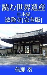 読む世界遺産: 日本編【法隆寺・完全版】 日本の世界遺産